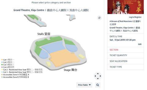 xiqu-centre-hongkong/座席選択