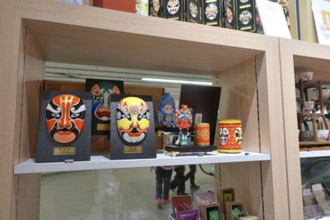 xiqu-centre-hongkong/仮面のお土産