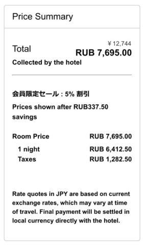 AZIMUT-Hotel-Vladivostok/宿泊費