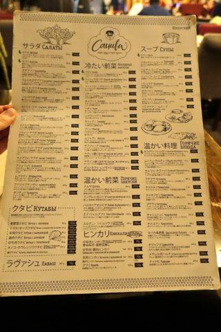 Georgian-Restaurant-Vladivostok/サツィヴィの日本語メニュー