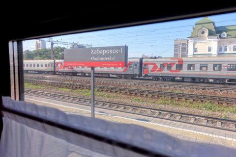 オケアン号/ハバロフスク駅到着