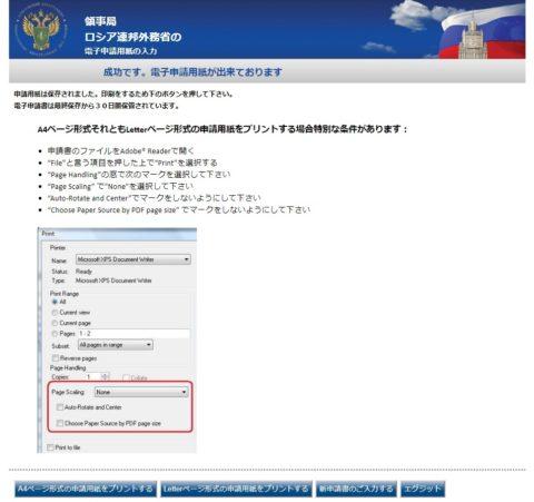 Russian-VISA/申請書類印刷