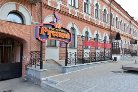 Russkiy-Restaurant/営業時間