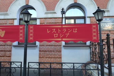 Russkiy-Restaurant-日本語表示