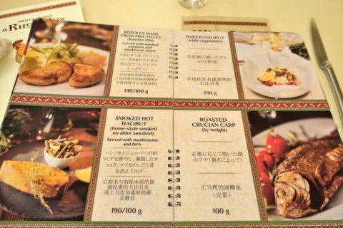 Russkiy-Restaurant/日本語メニュー