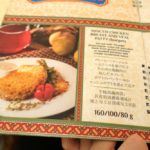 ハバロフスク【日本語メニュー有り】美味しいロシア料理店 Русский