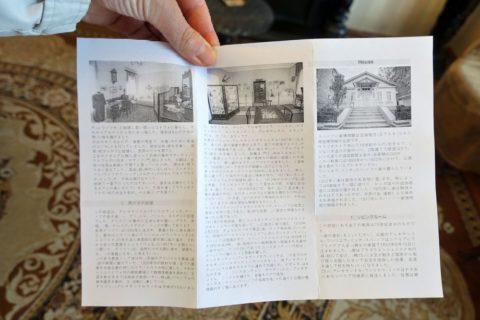 Sukhanov-Museum/日本語ガイド