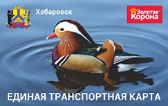 khabarovsk/トランスポートカード