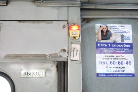 khabarovsk-bus-tram/降車ボタン