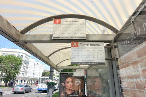 khabarovsk-bus-tram/停留所の案内