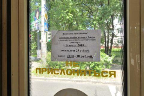 khabarovsk-bus-tram/運賃