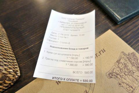 khabarovsk-cafe-Dosytaevsky/会計