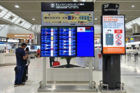 成田空港電光掲示板