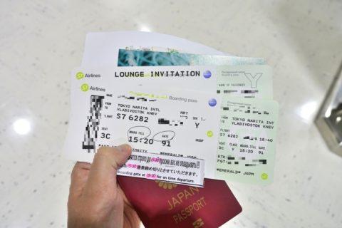 narita-airport-S7-airlines/ボーディングパス