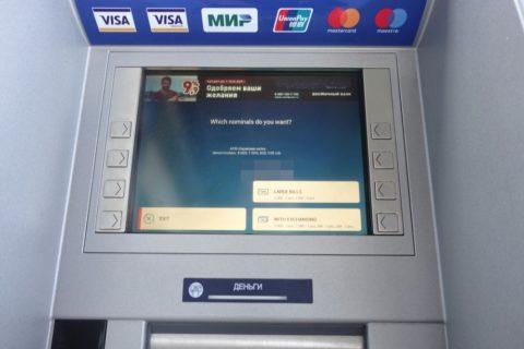 vladivostok-airport/ATM紙幣の選択