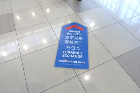 vladivostok-airport/両替所の案内