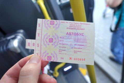 vladivostok-airport/バスの領収書