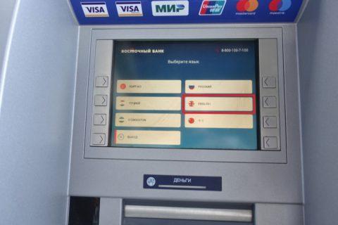 vladivostok-airport/ATMの言語選択