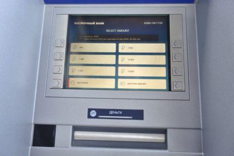 vladivostok-airport/金額の選択