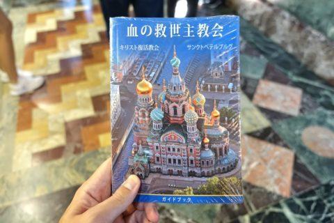 血の上の救世主教会/日本語ガイドブック