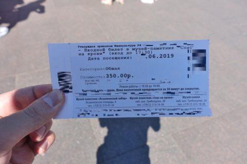 血の上の救世主教会チケット