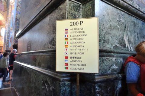 血の上の救世主教会オーディオガイド日本語