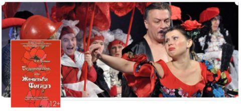 Irkutsk-Academic-Drama-Theatre/演目