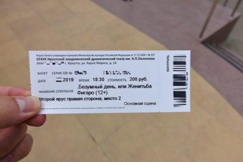 Irkutsk-Academic-Drama-Theatre/チケット