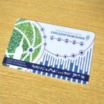 サンクトペテルブルクの便利なICカード【Podorozhnik】購入と券売機の使い方!