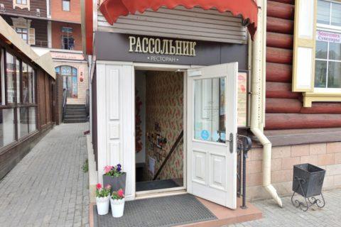 Rassolnik restaurant/営業時間