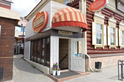 Rassolnik restaurant/場所