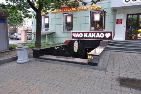 chao-kakao-restaurant/営業時間