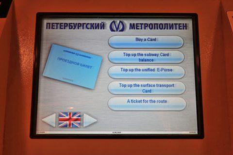 sankt-petersburg-metro-券売機メニュー