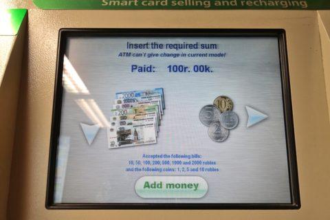 sankt-petersburg-metro-券売機は現金のみ