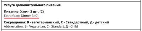 siberian-railway-007-meals/追加食事サービス