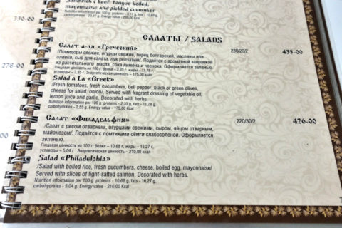 レストランのメニュー・シベリア鉄道