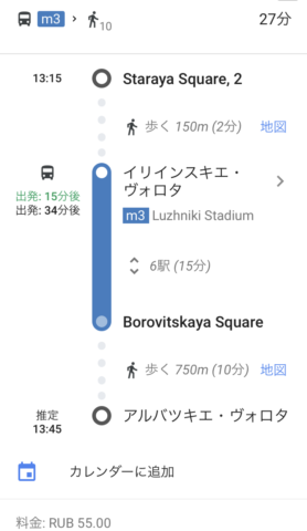 Google/バスルート検索