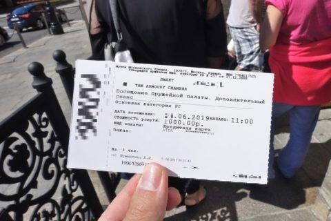 Moscow-Kremlin-Museums/武器庫のチケット