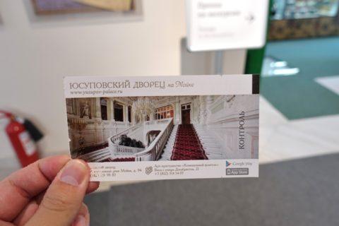 Yusupov-Palace/チケット