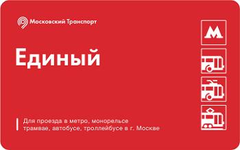 moscow-metro/IC乗車券