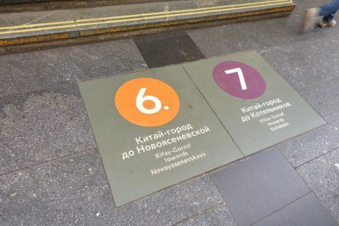 moscow-metro/ナンバリング