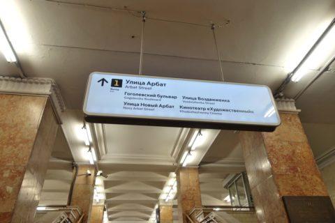 moscow-metro/出口の案内