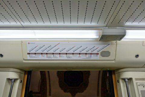 moscow-metro/停車駅の表示
