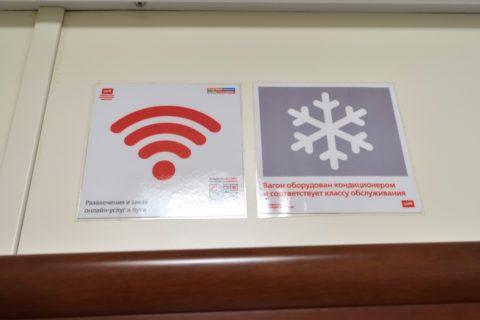 siberian-railway-express/Wifi