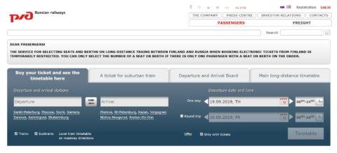 siberian-railway-ticket/ロシア連邦鉄道HP