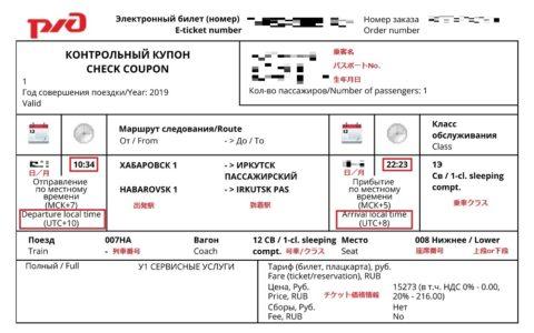 siberian-railway-ticket/Eチケット
