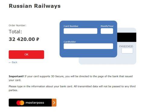 siberian-railway-ticket/クレジットカード決済