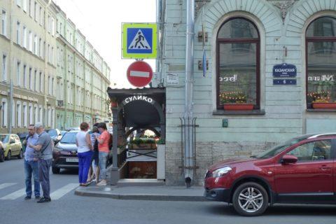 suliko-st-petersburg/営業時間