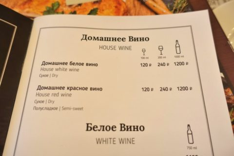suliko-st-petersburg/ワインリスト