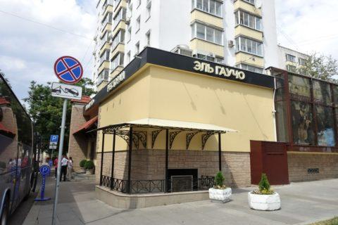 El-Gaucho/アルゼンチン料理店